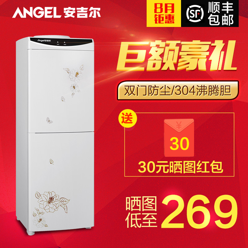 Angel/angel y1263 vertical ice hot water dispenser hot and cold temperature heat household refrigerator double door refrigeration and heat specials
