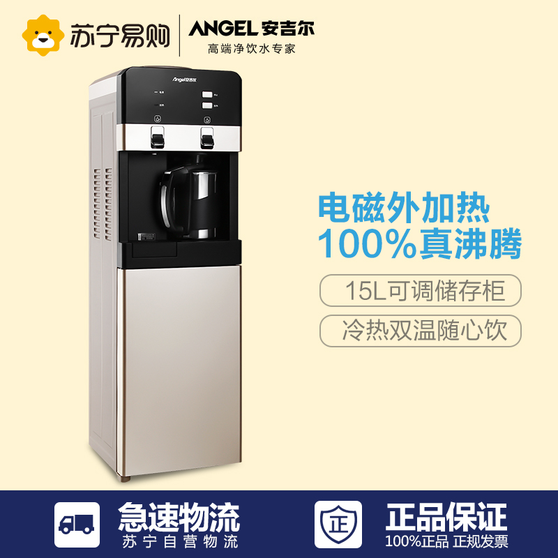 Angel (angel) Y2486LKD-CZJ vertical ice hot water dispenser outside heating cooker