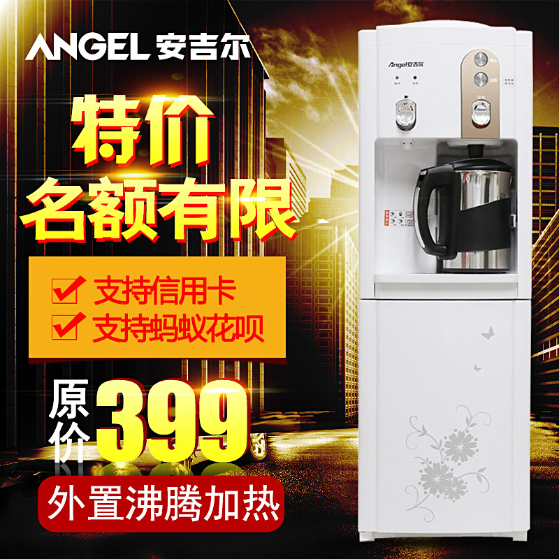 Angel hot and cold water dispenser vertical ice cooling and heating heat that is hot water dispenser gutless speed hot genuine home