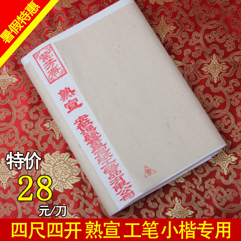 Anhui jing county purple vegetarian cooked xuan xuan alum xuan xuan xuan four open knife head calligraphy meticulous lower case practice Xuan paper specials