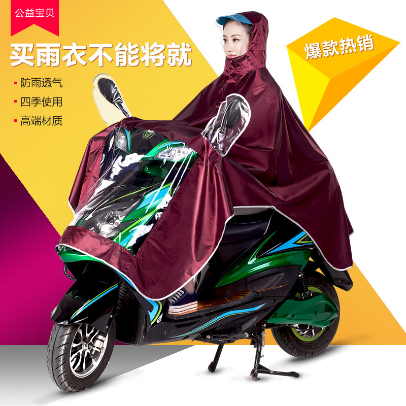 Ann riding electric cars raincoat single transparent large brim oxford motorcycle raincoat increased thickening poncho shipping