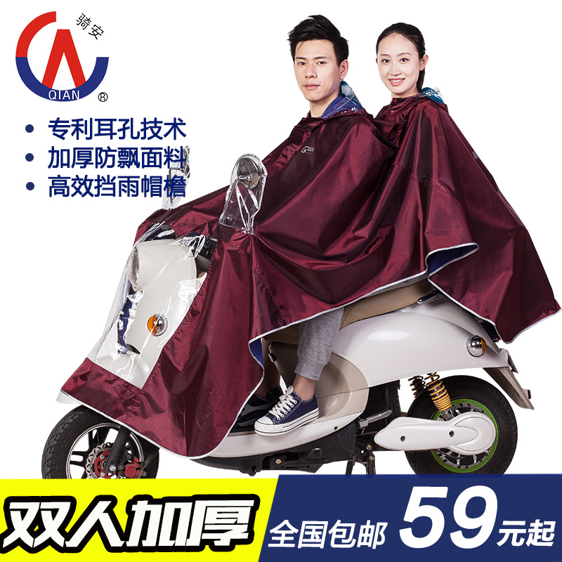 Ann riding raincoat raincoat double electric cars motorcycle raincoat mother and a couple transparent big hat helmet poncho increase brimmed