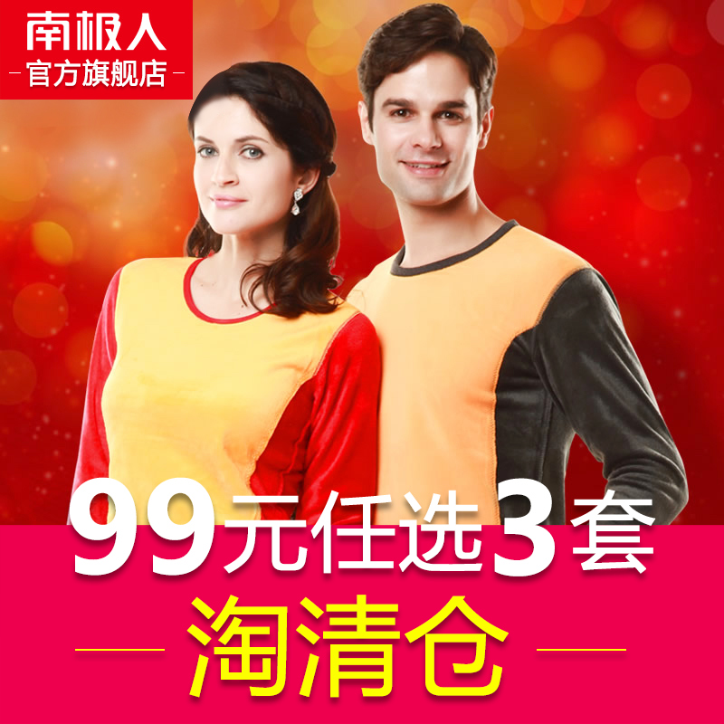 Antarctic [collar coupons 69 yuan 3 sets] plus thick velvet gold armor thermal underwear sets men and women with disabilities salp