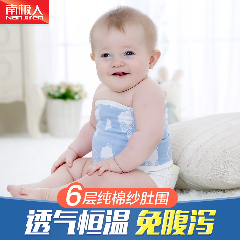 Antarctic cotton gauze around the belly baby care umbilical cord care navel navel with baby care baby belly circumference newborn spring and summer
