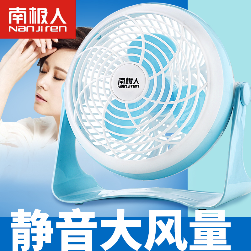 Antarctic genuine usb mini fan mute student dormitory small fan usb mini fan small fan office fan