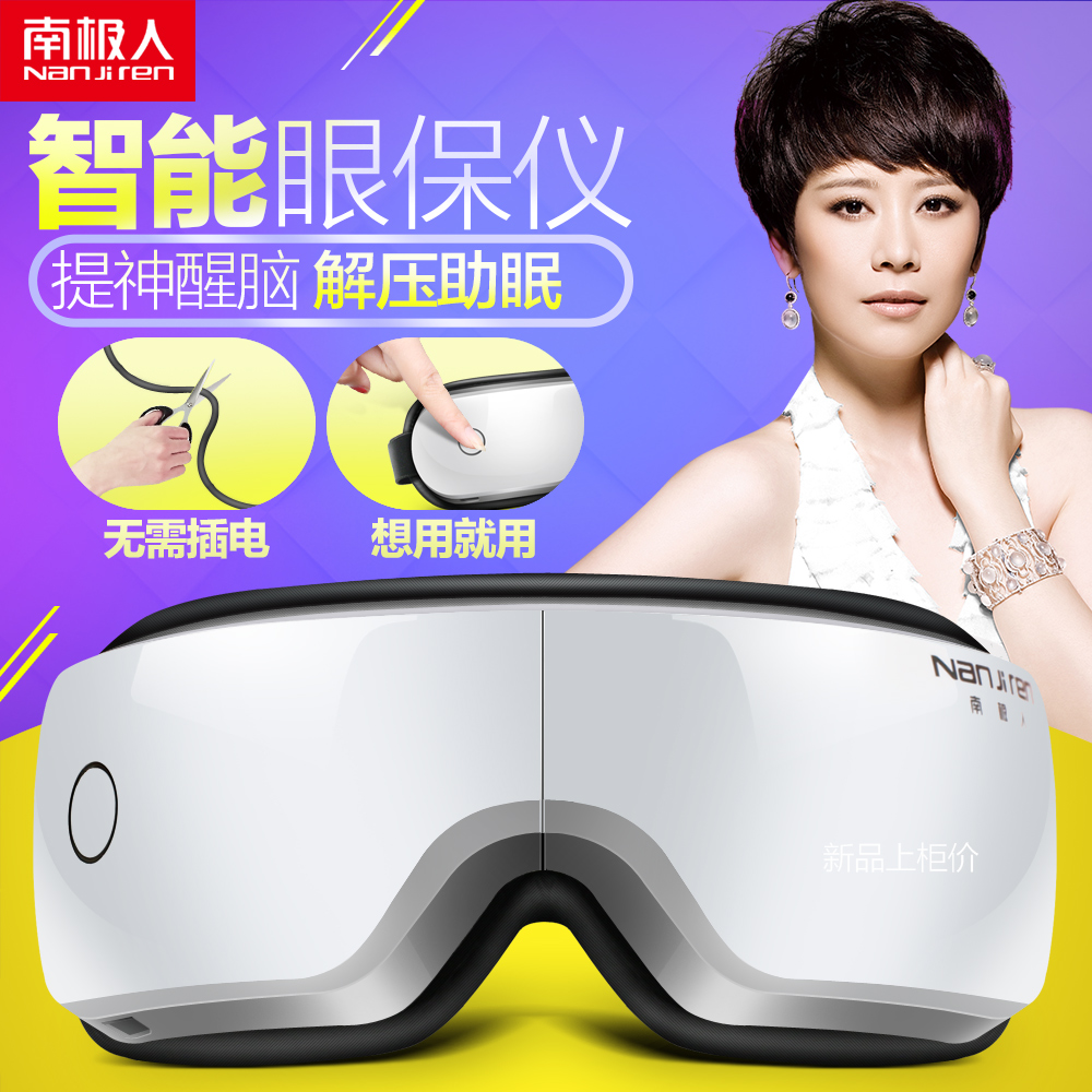 Antarctic wireless goggles eye instrument eye massager eye massager eye massager eye protection device eye massager