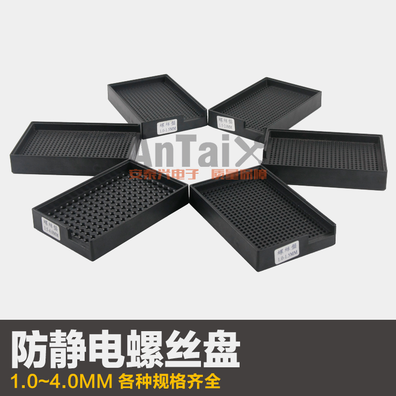 Antistatic tray screw screw screw screw screw box storage box parts box antistatic tray screw