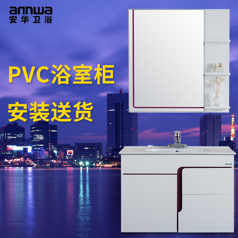 Anwar bathroom pvc bathroom cabinet combination of wall handwashing modern minimalist bathroom cabinet washbasin anpg4329b-a
