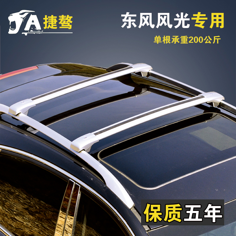 Ao jie 360 dongfeng scenery 370 roof rack luggage rack crossbars mute modified roof rack travel