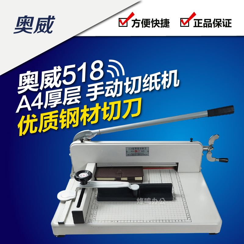 Aowei 518 type a4 manual paper cutter thick layer paper cutter thick layer paper cutter knife can cut 4CM cutting machine free shipping