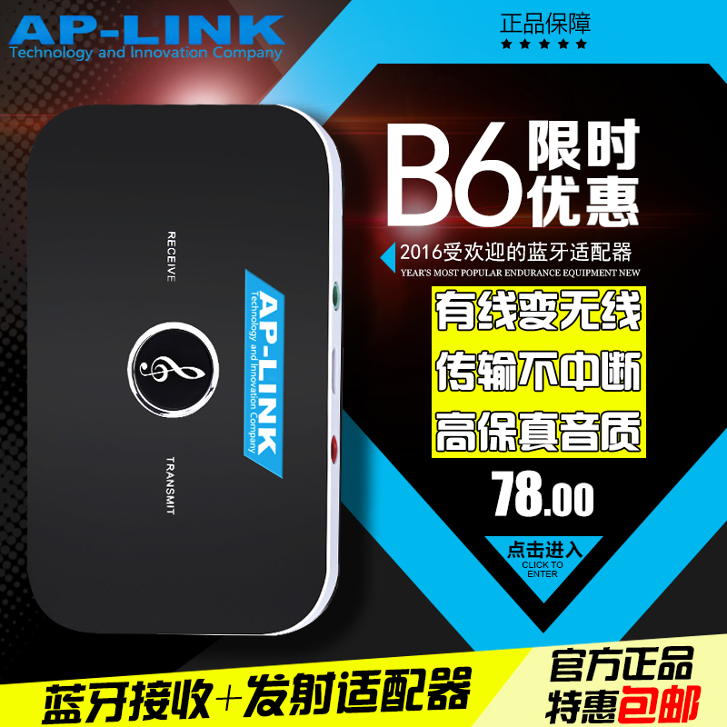 Aplink fidelity bluetooth stereo audio receiver bluetooth speaker hifi wireless transmitter receiver