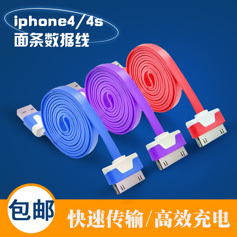 Apple 4 data cable data lines lengthened iphone4/4s color noodles data cable data cable ipad2 ipad3 charger cable