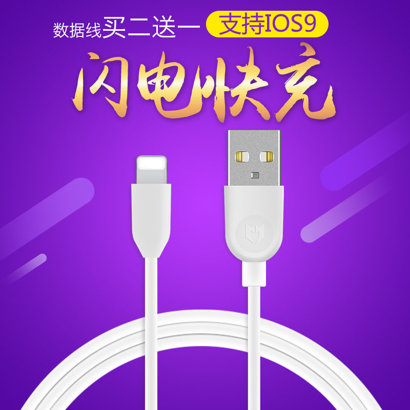 Apple 6 data cable data cable charging cable is suitable iphone5s iphone6 data cable data cable apple 5 s