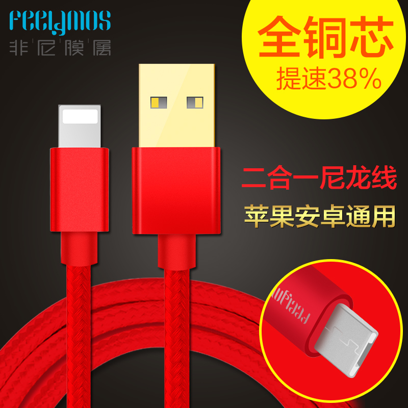 Apple 7 data cable andrews 7plus iphone6 universal mobile phone 5 s data cable data cable combo charging cable