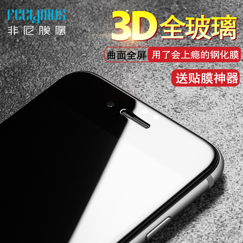 Apple 7 tempered steel membrane proof membrane film full screen full coverage of apple's 7plus iphone7 steel curved 3d film