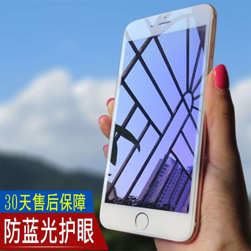Apple 7Plus iPhone7 toughened glass film film full screen full coverage of the anti blu-ray 3d surface proof glass mobile phone film