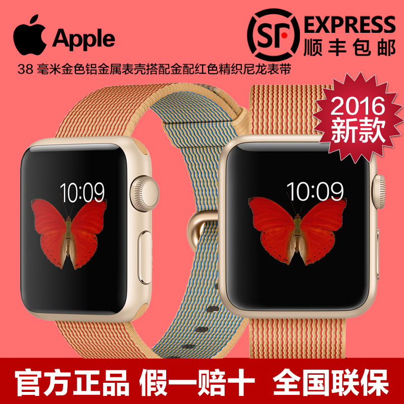Apple/apple watch watches gold aluminum metal case with gold with red fine woven nylon strap