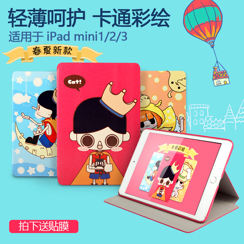 Apple ipad mini1 mini2 protective sleeve mini mini3 thin protective shell dormancy korea cartoon color painted