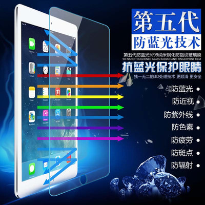 Apple ipad mini2 ipadmini3 tempered glass membrane film arc edge glass membrane mini 1 protective film anti blue light