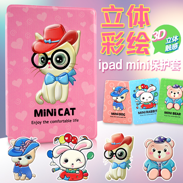 Apple ipad mini2 protective sleeve mini mini3 mini1 thin protective shell dormancy holster cartoon color painted