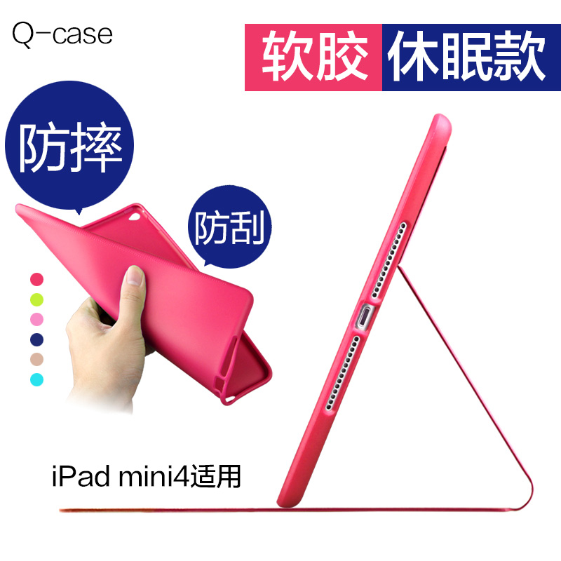 Apple ipad mini4 whole edging slim protective sleeve ipad mini4 dormant protective shell protective sleeve mini mini