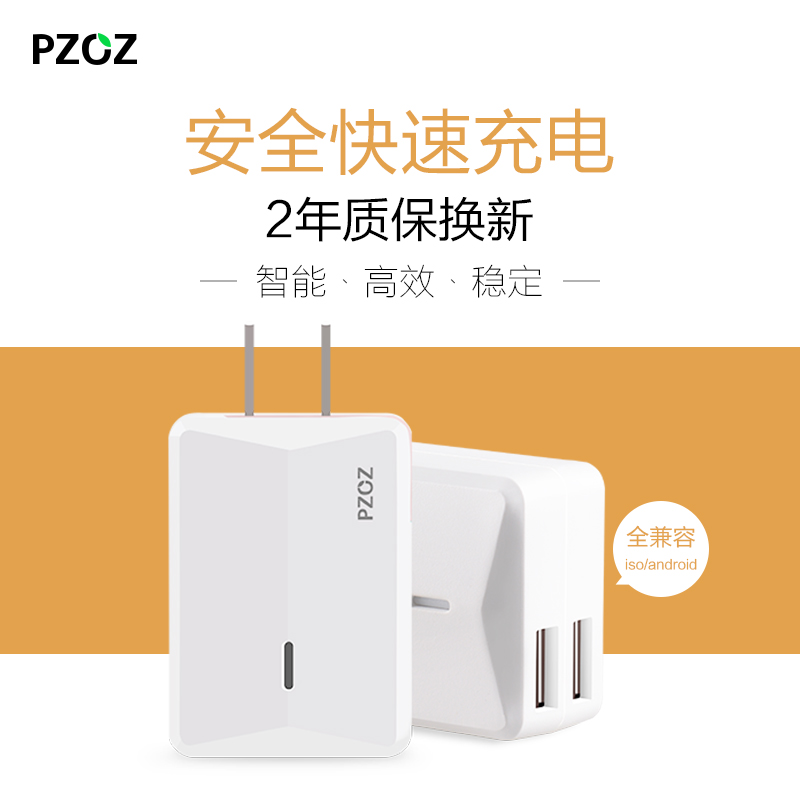 Apple iphone6 phone s 2a fast charger fast charge android p universal dual usb plug more than plus mouth