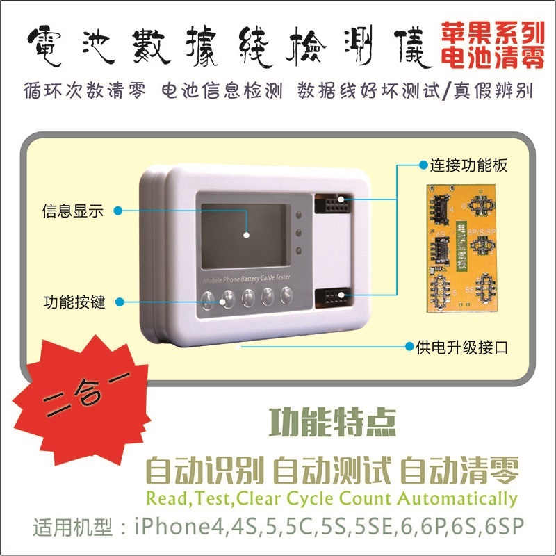 Apple mobile phone battery capacity tester battery reset cycle times have an iphone battery tester