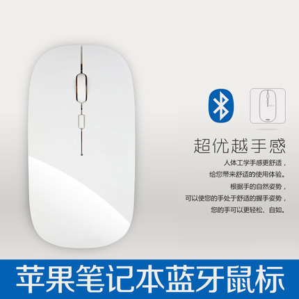 Apple notebook macbook wireless air/pro rechargeable 11/12/13/15 bluetooth mouse standard accessories