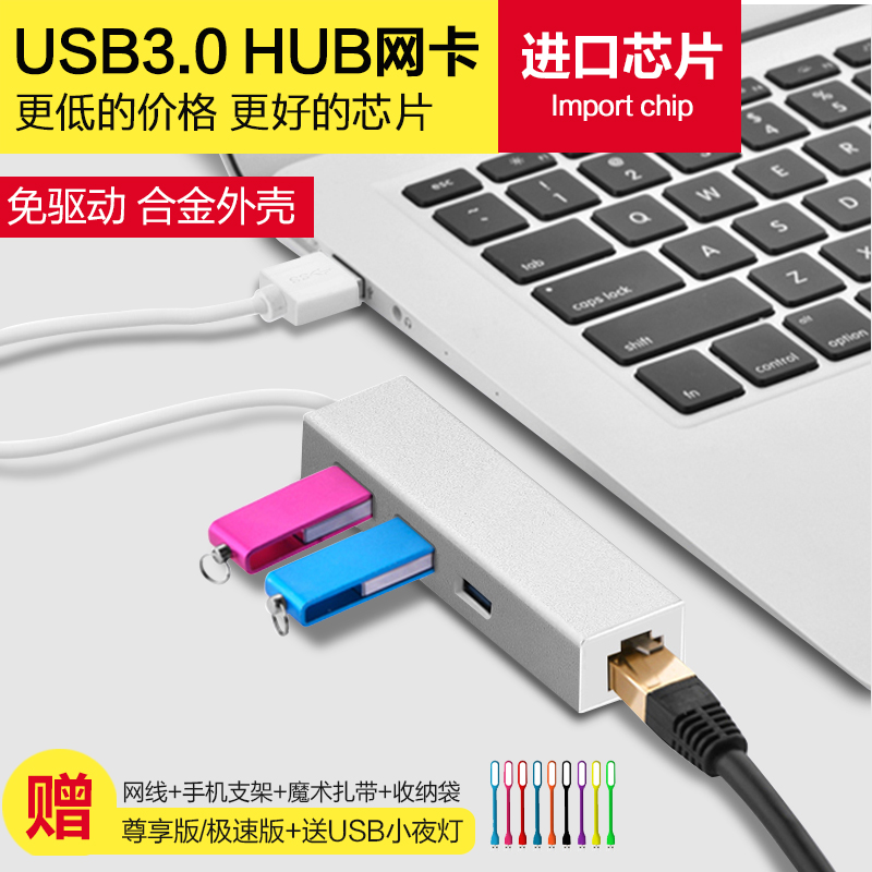 Apple notebook usb transfer cable interface usb3.0 wired lan network switch box switch hub splitter