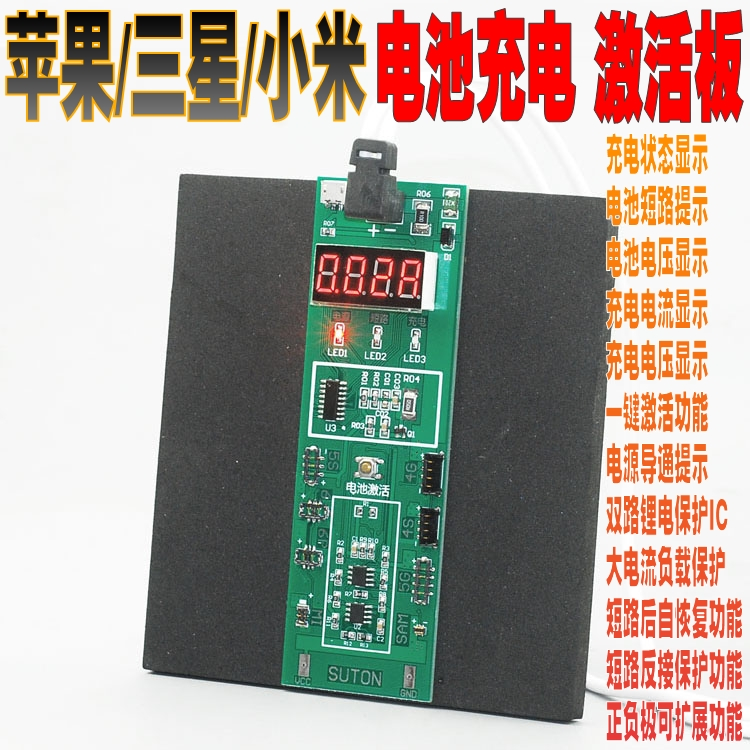 Apple samsung millet phone battery charging activation instrument digital protection service with a dc power supply