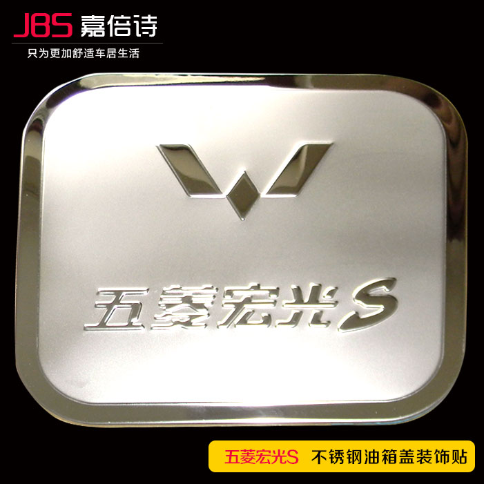 Applicable modified fuel tank cap fuel tank cap wuling hongguang s baojun/630/730 stainless steel tank cover fuel tank cap stickers car stickers decorative stickers
