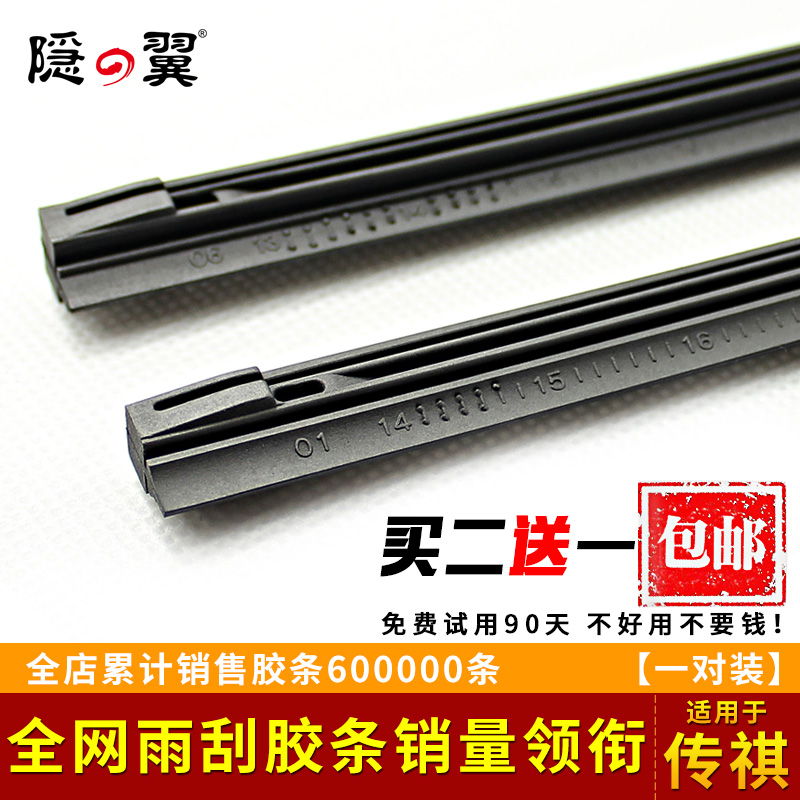 Applicable to the guangzhou automobile chi chuan ga5 wiper gs-4 guangzhou automobile chi chuan chi chuan ga3 horizon ga6 wiper strip wipers wiper piece