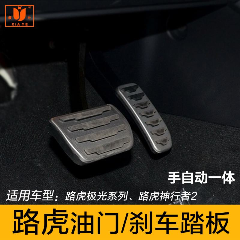 Applicable to the land rover freelander 2 aurora accelerator pedal break pedal accelerator pedal steel pedals free punch