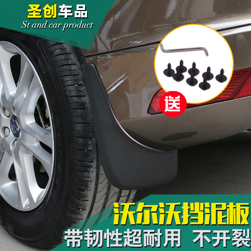 Applicable to the original fender volvo volvo xc90 v60 s80l xc90 modified fender fender paint leather