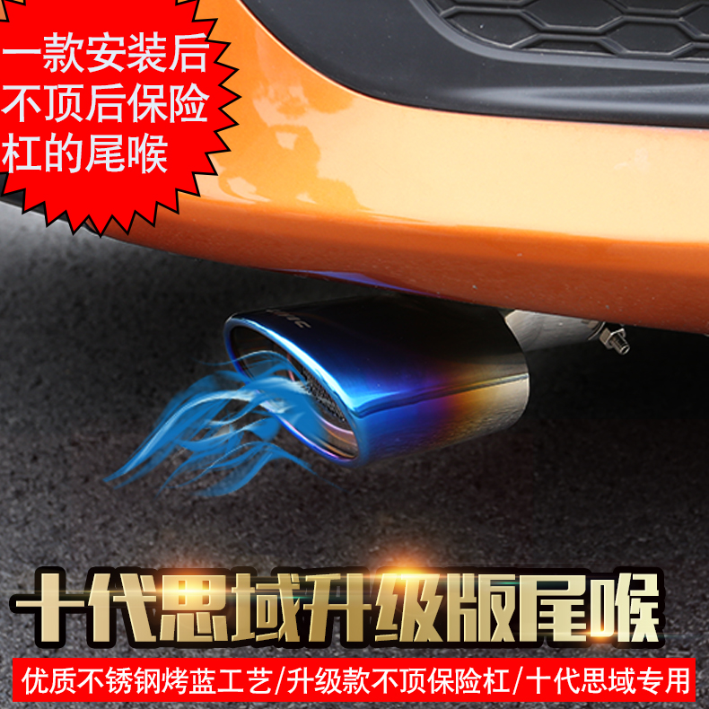 Applicable to the tenth generation civic civic tail pipe tail pipe exhaust muffler modified paragraph 16 10 generation civic modification