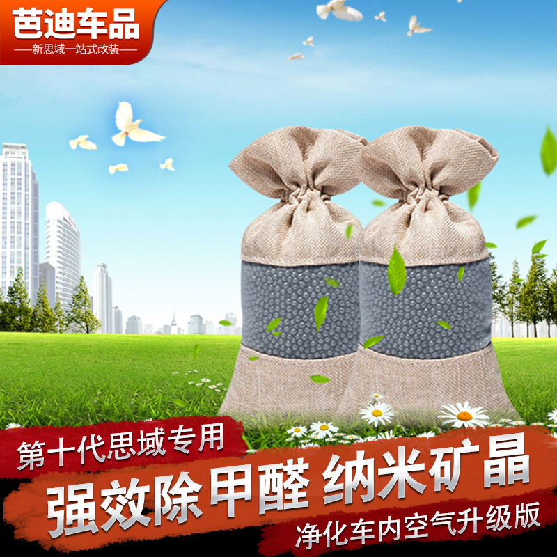 Applicable to the tenth generation civic honda accord chi bin nano mineral crystal active charcoal bag in addition to formaldehyde odor