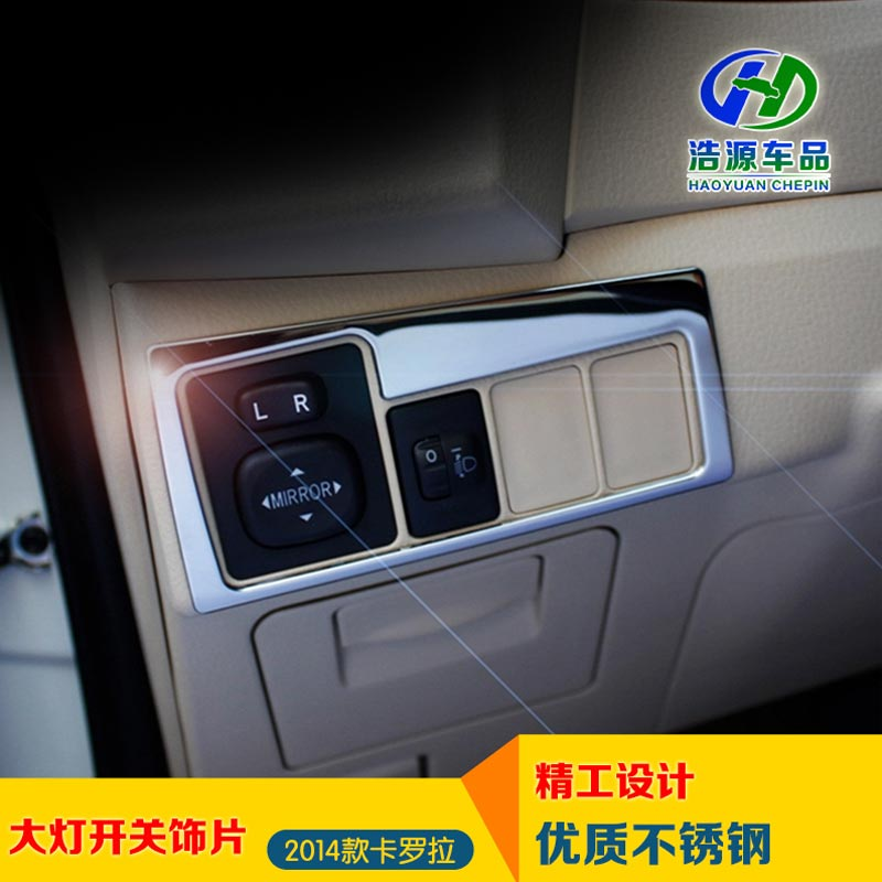 Applicable to unhealthy new corolla headlight adjustment sequins upgrade modified stainless steel interior modifications in the control box