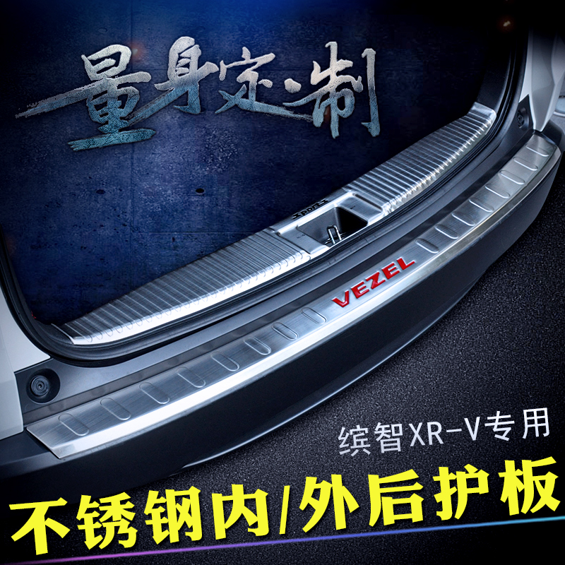 Apply after bin chi xrv rear fender modified stainless steel sill scratch dedicated trunk sill Article