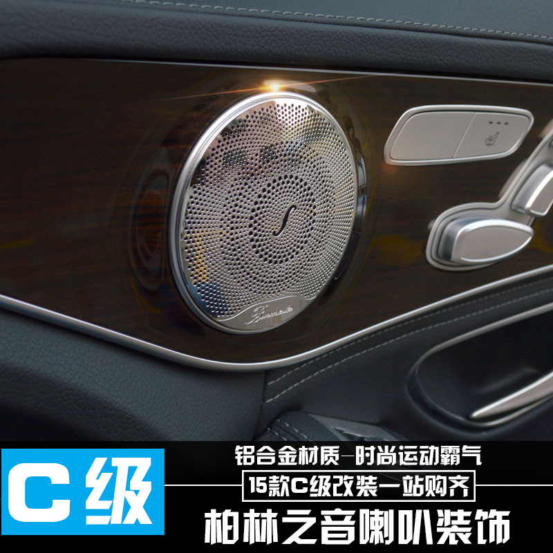 Apply to paragraph 15/16 benz c class 260l GLC180 200 berlin sound speaker grilles interior conversion