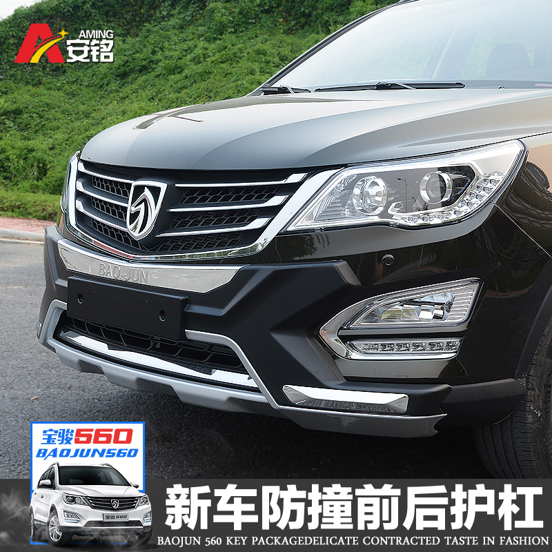 Apply to paragraph 16 baojun 730/560 special modified front and rear protection bars front and rear bumper crash protection bars