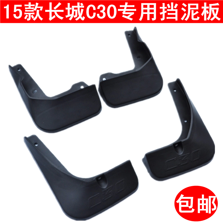 Apply to the 15 section of the great wall tengyi c50 c30 fender fender soft leather accessories specifically for 4s Decorative plates