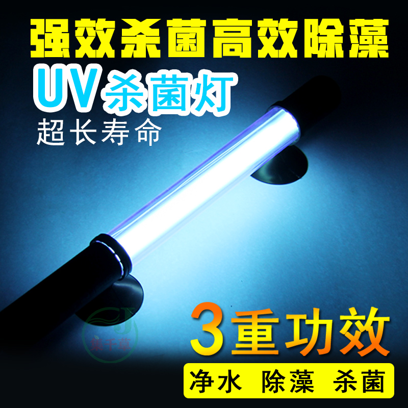 Aquarium aquarium uv germicidal lamp uv germicidal lamp aquarium fish tank aquarium water diving lights aquarium fish tank light disinfection sterilization