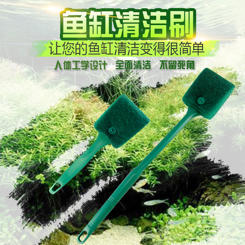 Aquarium fish tank cleaning brush brush aquarium glass cleaning brush skillet sponge brush multifunction aquarium fish tank cleaning brush