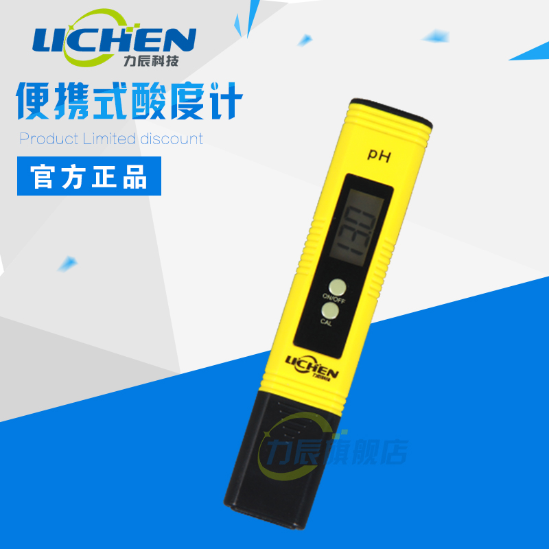 Aquarium fish tank force chen technology PH-02 high precision portable ph meter ph meter ph pen ph meter waterproof pen