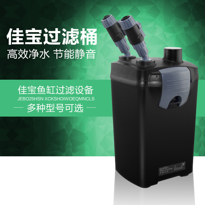 Aquarium fish tank jiabao external aquarium filter water purification mute triple loop filter over the filter outside the cylinder barrel equipment