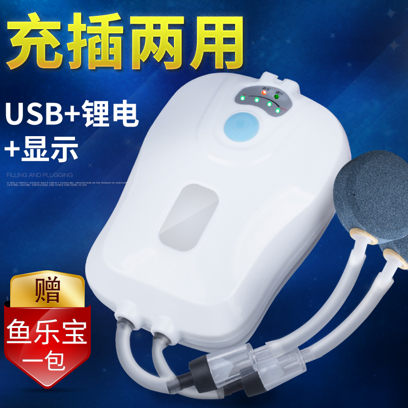 Aquarium fish tank oxygen pump aquarium oxygenerator lithium battery oxygen pump oxygen pump ac and dc charging fishing