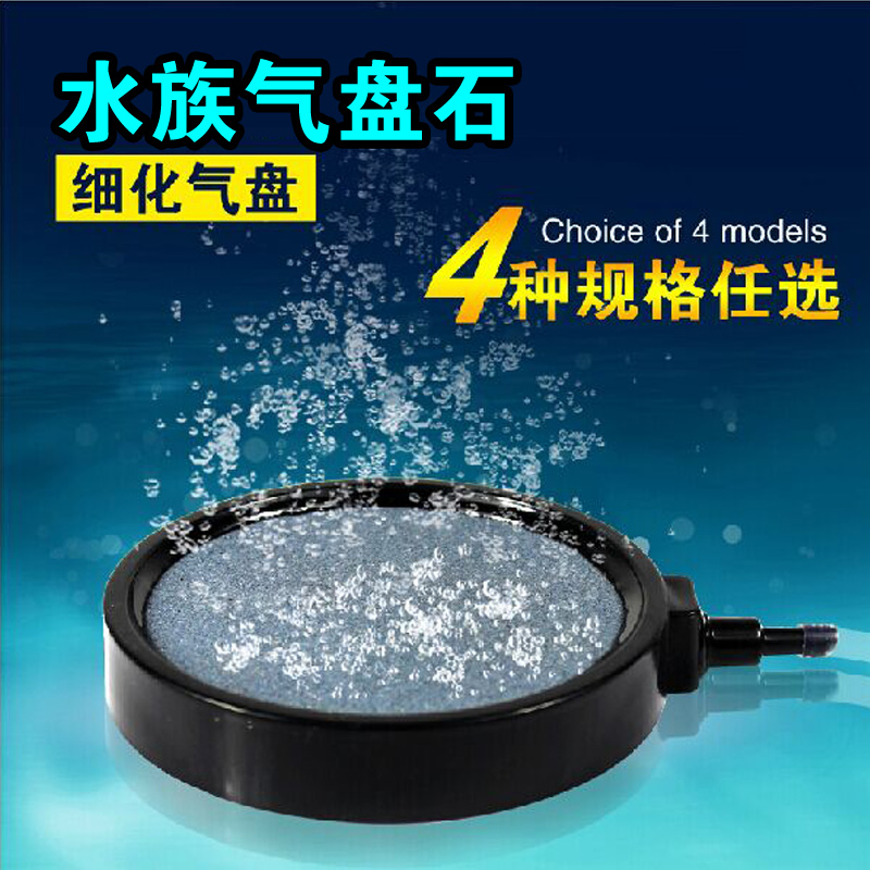Aquarium fish tank oxygen pump gas with a high temperature sintering gas disk of gas bubbles dish pie plate more specifications aquarium oxygen gas Rock