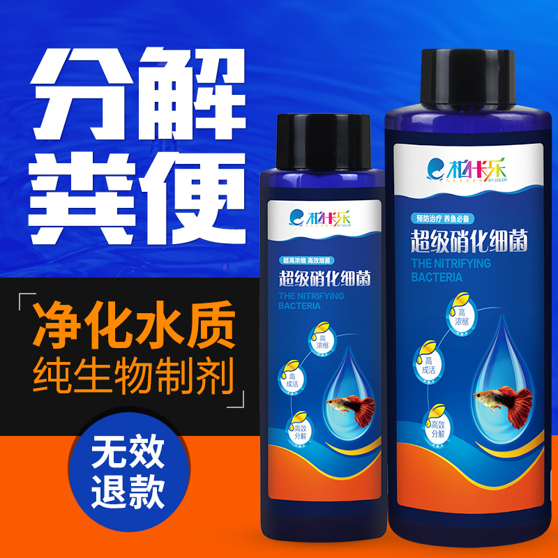 Aquarium fish tank water purifying nitrobacteria aquarium fish medicines denitrifying bacteria digesting bacteria fish supplies water stabiliser