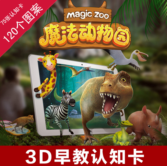 Ar version of the 3d stereo sound early childhood educational enlightenment cognitive 4d smart card card free shipping