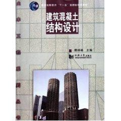 Architectural design of concrete structures (including disk) gu xianglin construction textbooks for xinhua bookstore positive Architectural design of concrete structures (eleven with cd-rom general higher education eleventh five national planning materials)